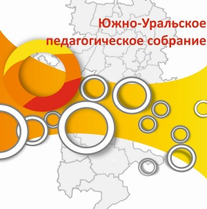 Материалы Южно-Уральского педагогического совещания
