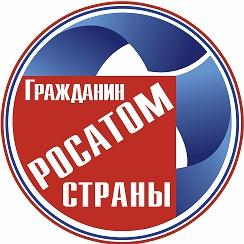 """Помоги своему городу победить в конкурсе """"Миллион Росатома!"""""""