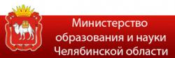 Региональные инновационные площадки 2020 года в Снежинске
